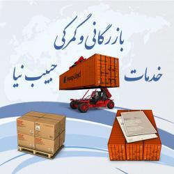 واردات و ترخیص کالا از گمرک بندرعباس