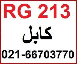 کابل مخابراتی RG213