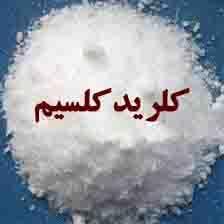 فروش کلرور کلسیم حوراکی- کلرور کلسیم