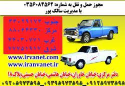 وانت بار ارزان و نیسان بار پیشتاز تهران شبانه روزی