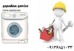 تعمیرماشین لباسشویی ، تعمیر ماشین ظرفشویی