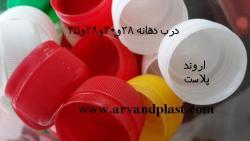 اروندپلاست ارائه دهنده انواع درب ودستگیره بطری پت-PET