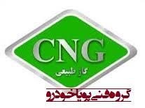 آموزشگاه تعمیرات CNG
