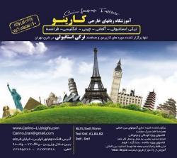 تدریس خصوصی زبان چینی، عربی، روسی