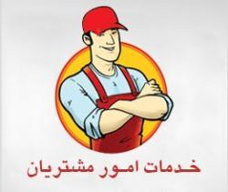 خدمات مجاز تعمیرات اجاق گاز و فر