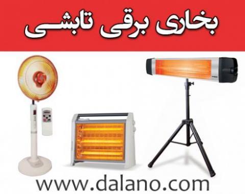 بخاری برقی تابشی کم مصرف و گرماتاب برقی
