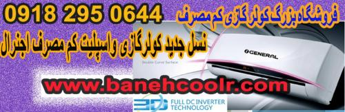 فروش نسل جدید کولر گازی ۲۴۰۰۰اجنرال فوق کم مصرف