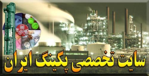 سایت تخصصی پکینگ ایران