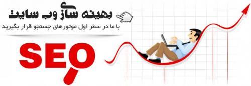 سئو ، بهینه سازی وب سایت بالاترازرقباباشید