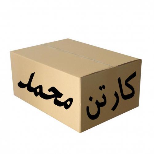 اسباب کشی منزل باکارتن محمد