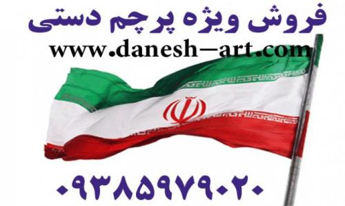 پرچم ایران_ایران مهر_پرچم کاغذی ایران