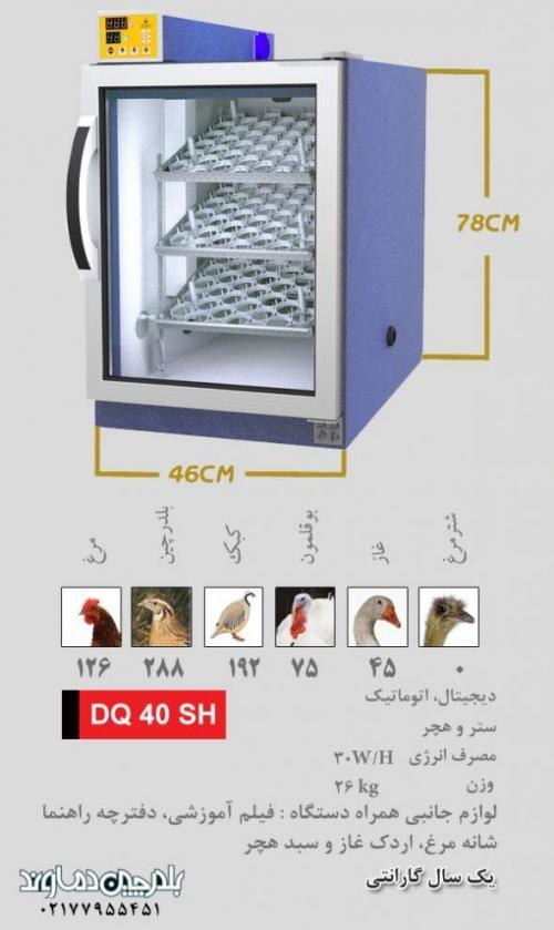 دستگاه جوجه کشی 126 عددی مرغ