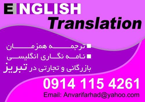 مترجم زبان انگلیسی بازرگانی و تجاری در تبریز