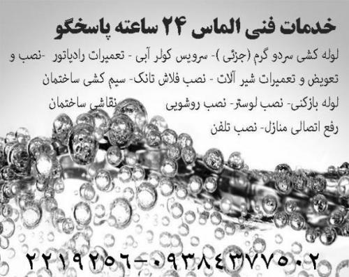 خدمات فنی الماس24 ساعته
