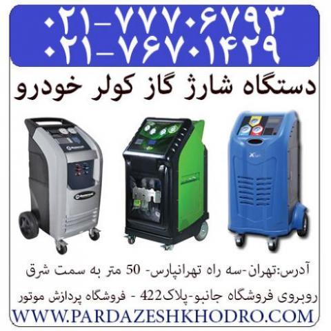 قیمت دستگاه شارژگازکولر | دستگاه شارژگاز | شارژکولر اتو