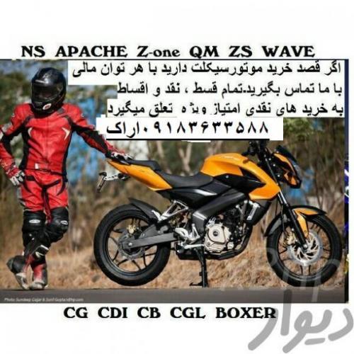 اولین فروشگاه اینترنتی موتورسیکلت در اراک