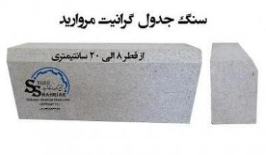 سنگ جدولی گرانیت مروارید مشهد ، فروش جدول سنگی