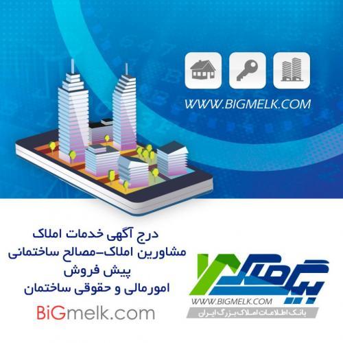 خدمات املاک مصالح ساختمانی مشاور املاک در Bigmelk