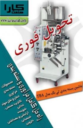 ماشین بسته بندی تی بگ مدل TBA