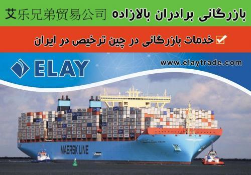 Elay Balazadeh Brothers Co Ltd