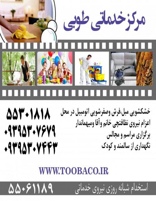 اعزام کارگر،نظافتچی،مهماندار فوری در تهران