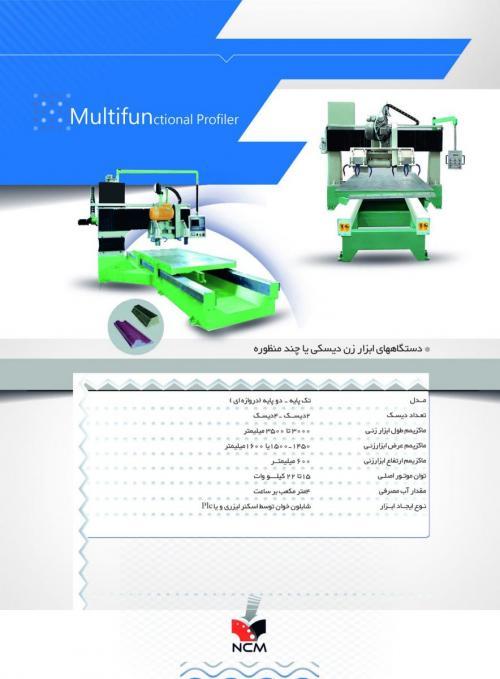 فروش دستگاههای ابزار زن دیسکی