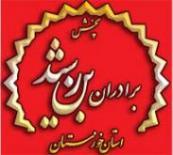 پذیرش نمایندگی محصولات غذایی در استان خوزستان