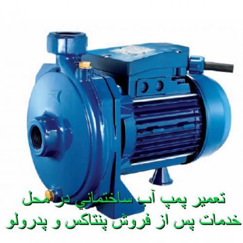 تعمیرات تخصصی پمپ آب مهرشهر