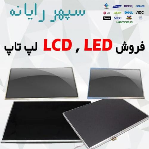 Led/LCD  لپ تاپ