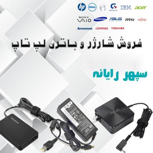 شارژرو باتری لپ تاپ