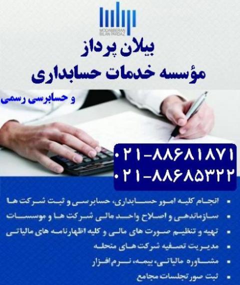 بیلان پرداز ( موسسه خدمات حسابداری و حسابرسی )