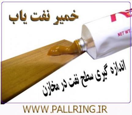 خمیر نفت یاب - oil finding paste