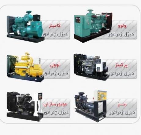 فروش ،خرید ، تعمیرات انواع دیزل ژنراتور