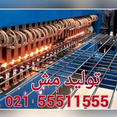 تولید و فروش توری مش 02155511555