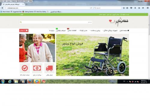 فروشگاه اینترنتی شفا درمان