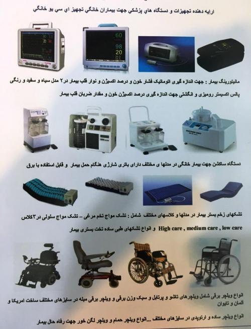 فروش و اجاره تجهیزات پزشکی بیمار در منزل azteb