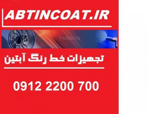 دستگاه پاشش رنگ پودری الکترواستاتیک09122200700