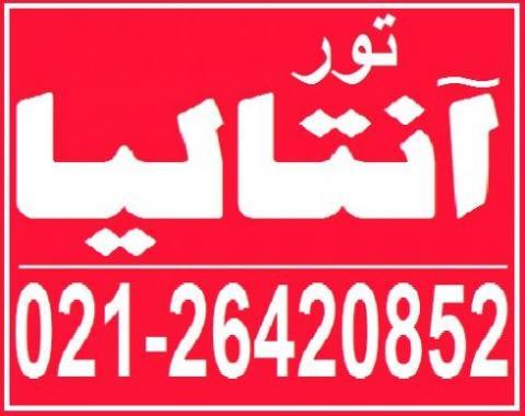 مجری مستقیم تور آنتالیا | تور آنتالیا | 44291912-021