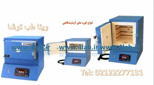 فروش انواع کوره آزمایشگاهی با قیمت مناسب_ ویتا طب کوشا