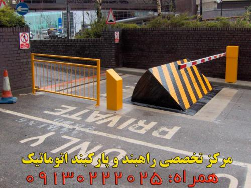 راهبند، راهبند میله ای، راهبند ستونی، پارکبند، راه بند