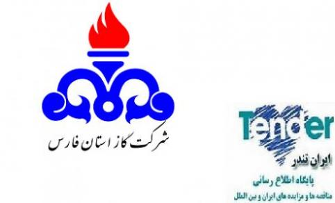 مناقصات گاز استان فارس