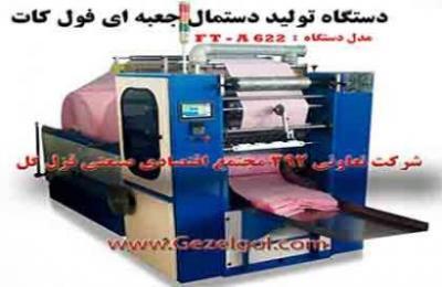 فروش خط تولید کامل کارخانه دستمال کاغذی