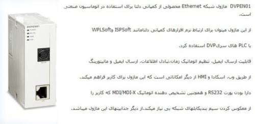 فروش ماژول شبکه اترنت دلتا DVPEN01