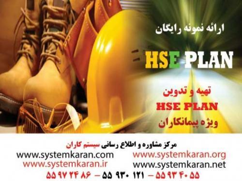 HSE Plan پیمانکاران , HSEPLAN پیمانکاری