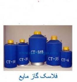 فروش فلاکس نیتروژن مایع | کانتینر نیتروژن مایع