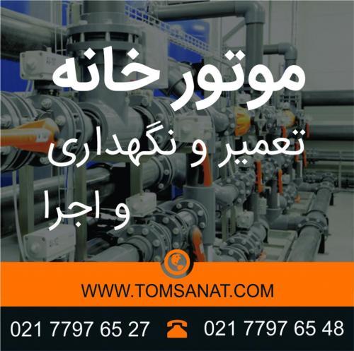 تعمیرات موتورخانه اجرا تاسیسات سرمایشی و گرمایشی