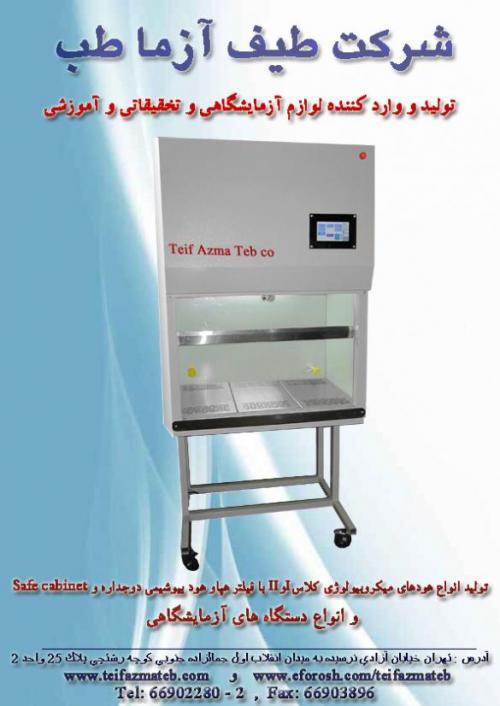 شرکت طیف آزما طب(فور و آون آزمایشگاهی،انکوباتورآزمایش�