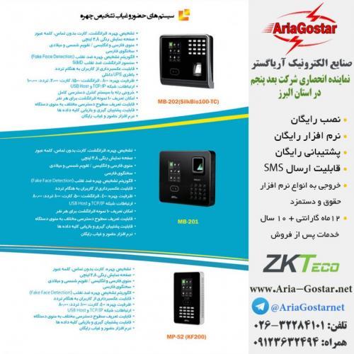 فروش ویژه ساعت حضور و غیاب در استان البرز