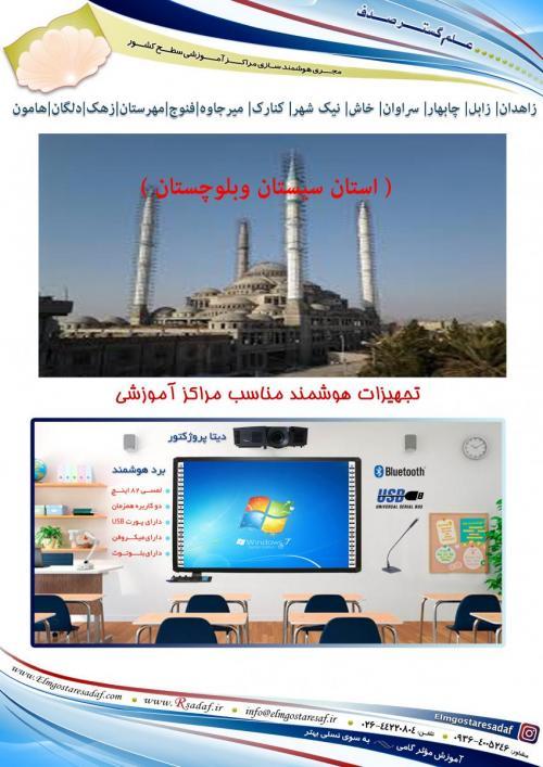قیمت  لوازم آموزشی فروشگاه اینترنتی سیستان و بلوچستان