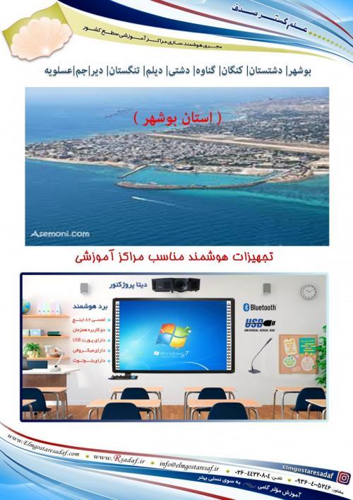 قیمت فروش لوازم آموزشی فروشگاه اینترنتی صدف بوشهر